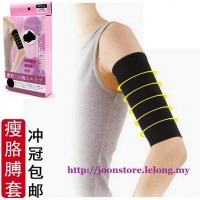 upper arm support