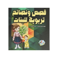 Tips and educational stories for girls