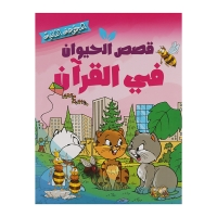 Animal stories in the Koran second group