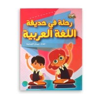 Journey in the Arabic Language Park