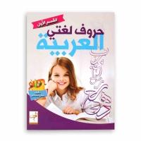 My Arabic Alphabet - Section One