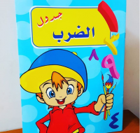 A booklet to teach the multiplication table