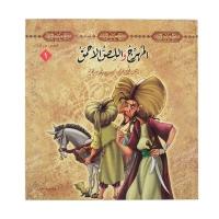 Stories of heritage   3 volumes