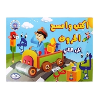 Series Type and clear Arabic letters for children  Part II