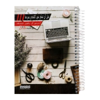 Special Notebook - 200 Paper