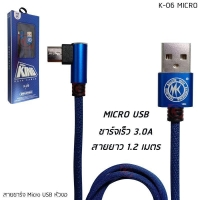 Cable MARK K-06