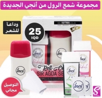 New Roller Angie Wax Collection