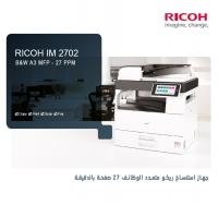 IMC2702 MFP - 27 PPM (NETWORK & USB) ِA3  A4