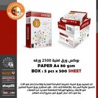 PAPER A4 80 GSM BOX ( 5 PCS*2500Sheets)