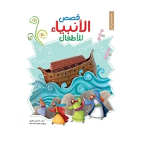 Stories of the Prophets for Children \ volume