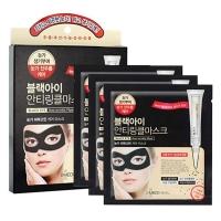 Black Eye / Anti-Wrinkle mask