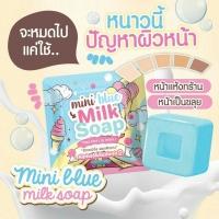 blue milk soap and serum