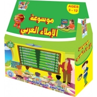 Encyclopedia of Arabic spelling rules from 3-12 years