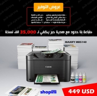 MAXIFY MB5140 PRINTER WITH WARRANTY CARD