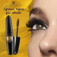 Avon True Ultra Volume Mascara Blackest Black