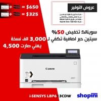 I-SENSYS LBP613Cdw comes with warranty