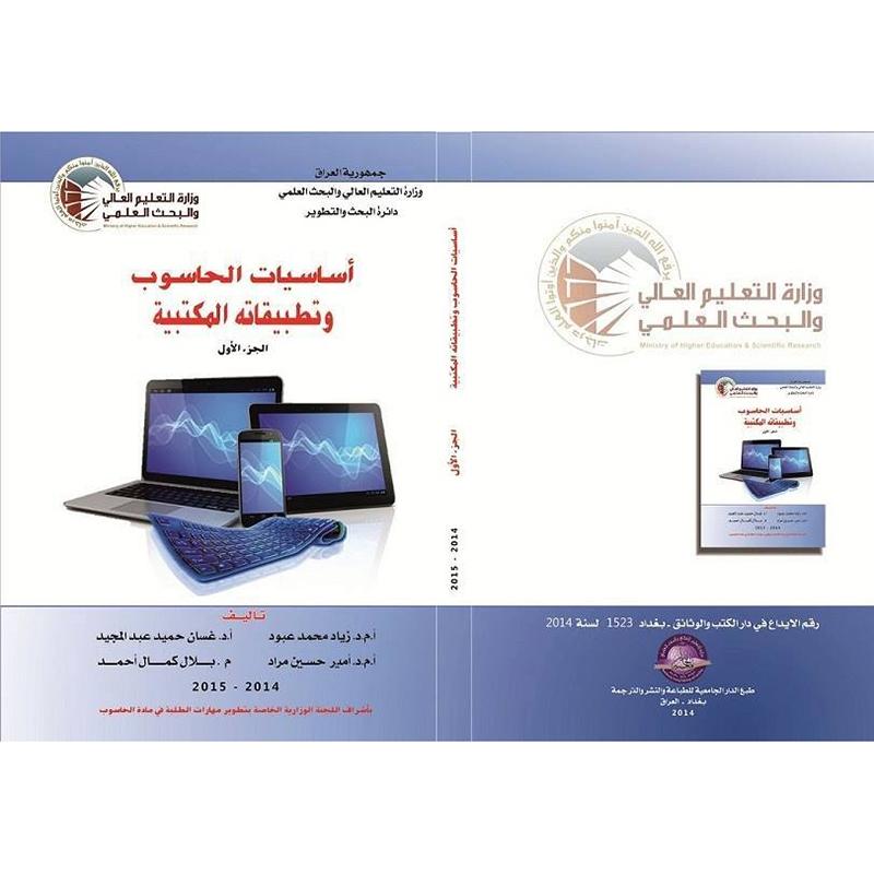 كتاب اساسيات الحاسوب وتطبيقاته المكتبية pdf