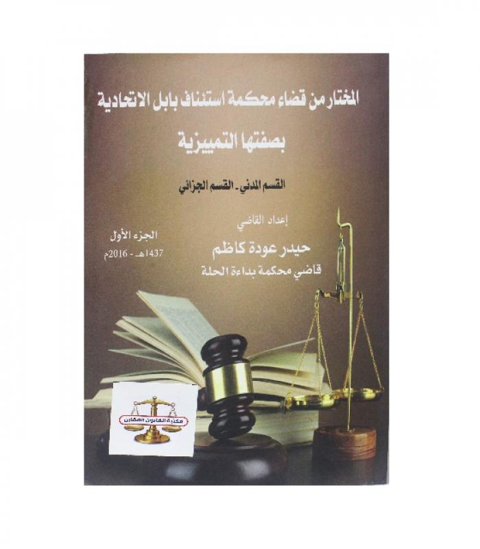 المختار من قضاء محكمة استئناف بابل الاتحادية بصفتها التمييزية